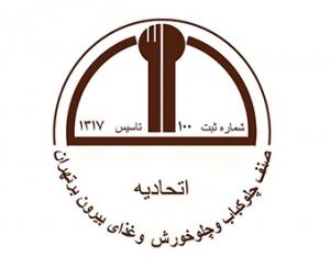 اتحادیه صنف چلوکباب وچلوخورش تهران